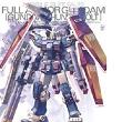 MG Full Armor Gundam Ver. Ka (GTV)